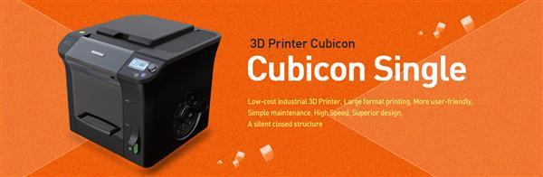 stylish-cubicon-3d-printers-put-3d-prints-literal-proverbial-spotlight-2